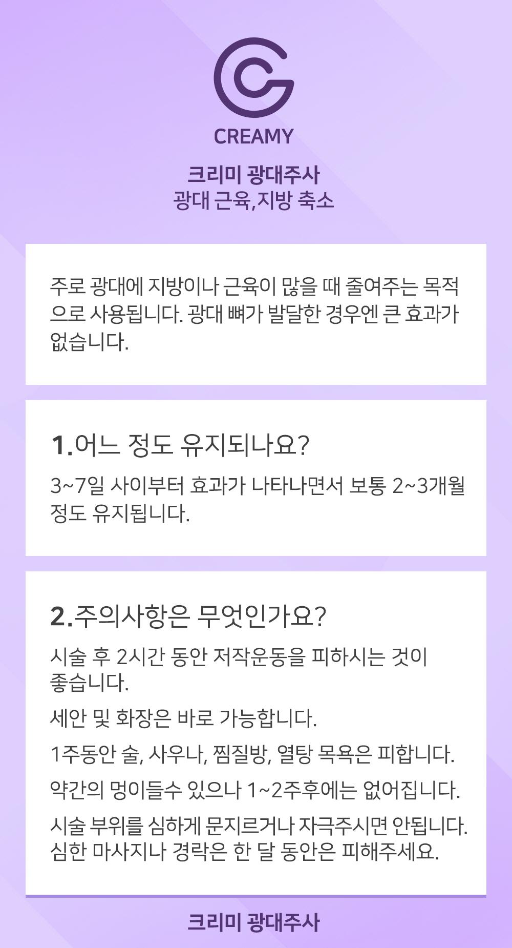 카톡시술안내_광대주사.jpg