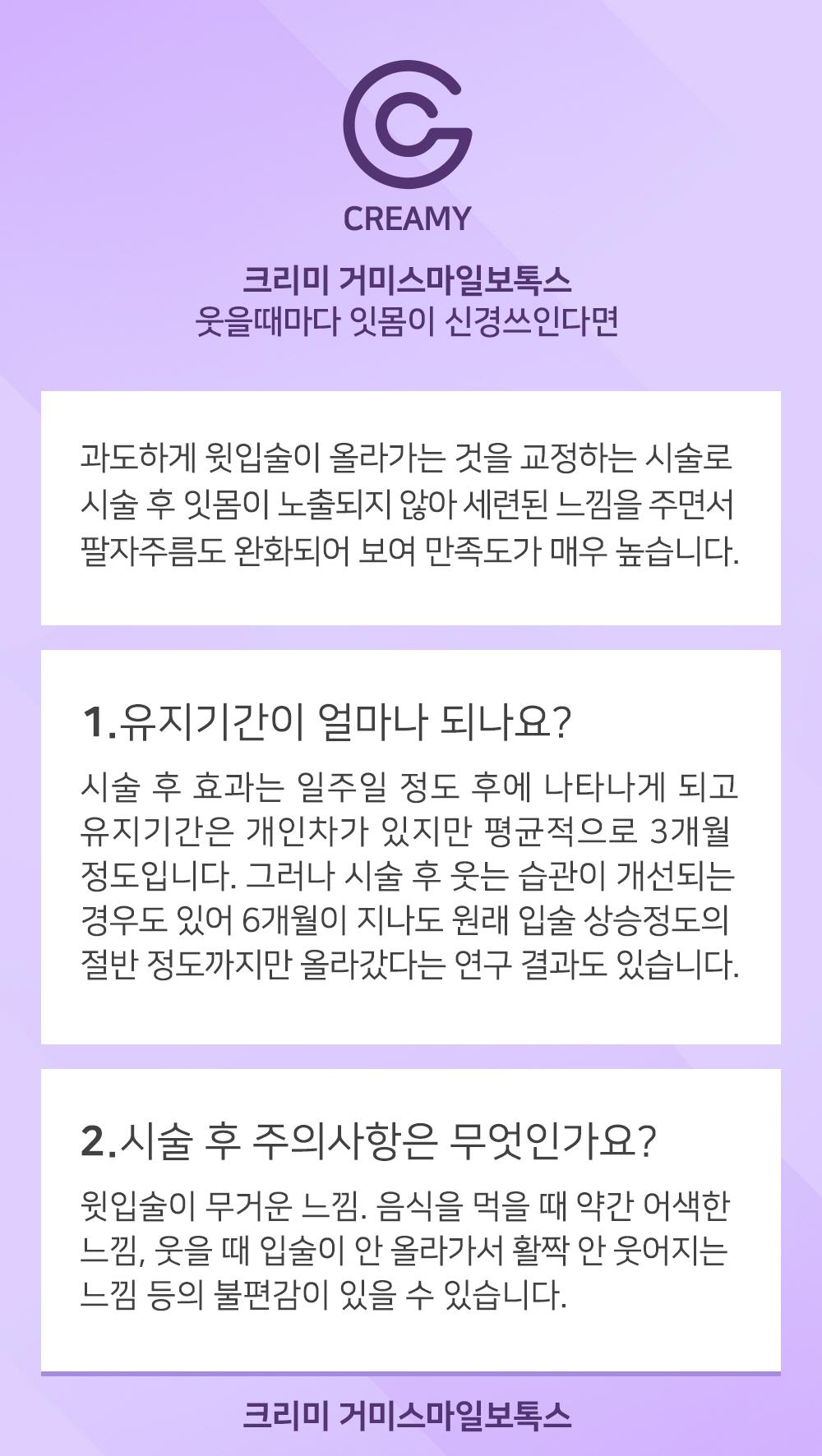 4.카톡시술안내_거미스마일_잇몸보톡스.jpg