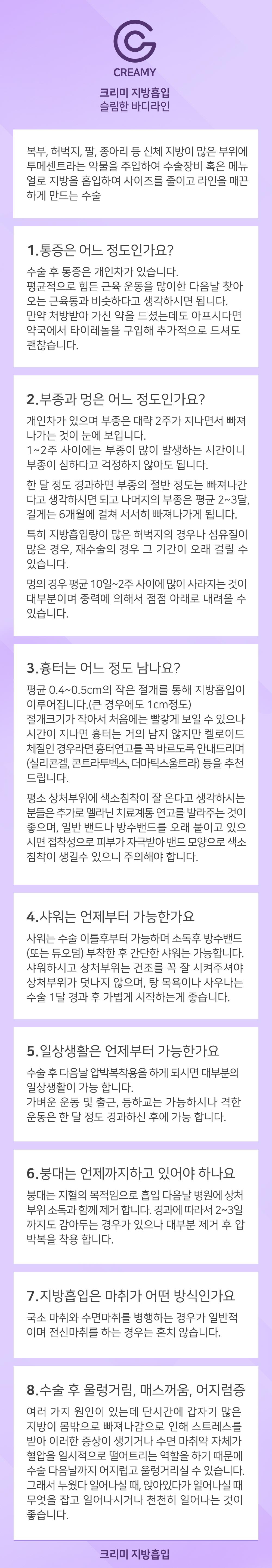 카톡시술안내_지방흡입.jpg